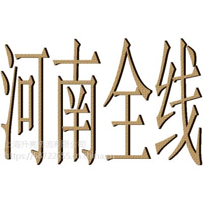 温州龙湾到河南信阳濮阳专线物流托运部货运信息部