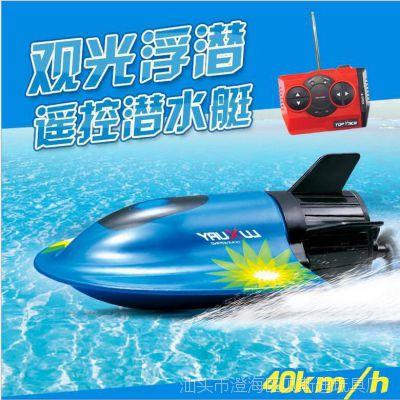 创新3314 迷你遥控船水上高速玩具船模型遥控潜水艇无线充电玩具