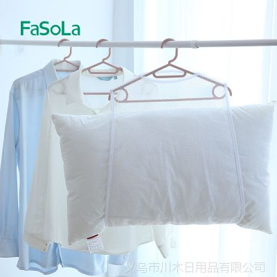 FaSoLa家用阳台防风枕头晾晒网玩具晾晒架网状挂式晾衣架晒衣架