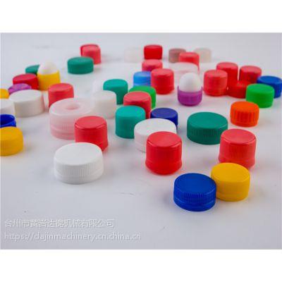 塑料瓶盖制盖机 水盖塑料机 饮料盖成型机 药盖生产机