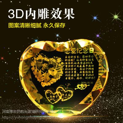 女生生日礼物朋友新年情人节送女友情侣浪漫创意特别定制水晶内雕