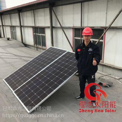 甘肃 兰州 敦煌 阿克塞 肃北 张掖 武威 嘉峪关程浩太阳能600W厂区工业发电系统