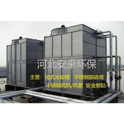 闭式冷却塔逆流横流闭式冷却塔生产厂家价格