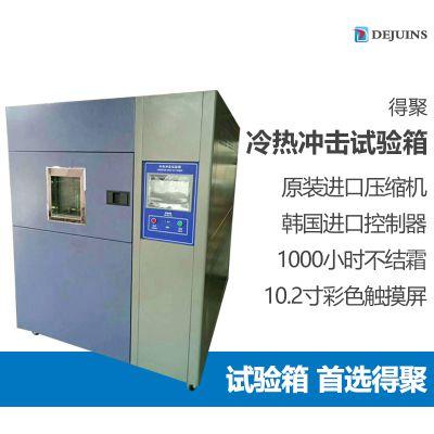 冷热冲击试验箱高低温冲击箱1000小时不结霜进口压缩机10.2寸大屏杭州得聚