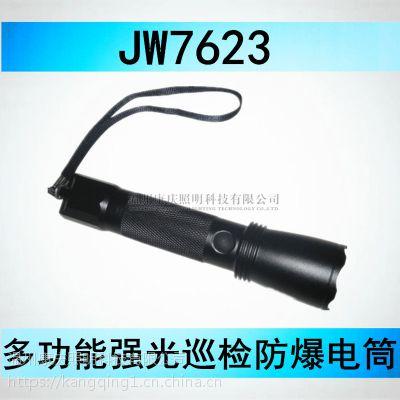 JW7623/HZ(海洋王防爆手电)LED强光防爆电筒JW7623包邮