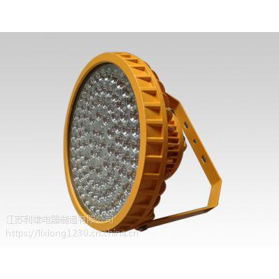 BFC8181X 隔爆型LED防爆灯 led防爆泛光灯厂家直销