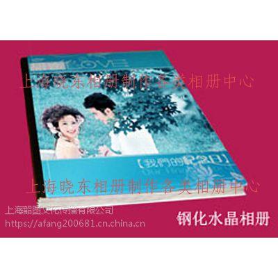 上海晓东婚纱圣经相册制作中心_个人写真集_宝宝成长记录册等制作公司
