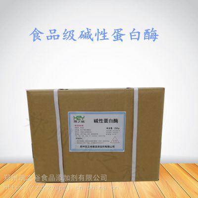 碱性蛋白酶生产厂家 郑州凯之裕碱性蛋白酶