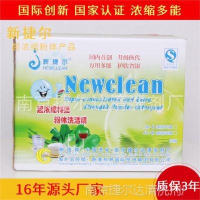 厨房清洁剂粉其他厨卫清洁剂浓缩粉体配方高效多功能全国包邮