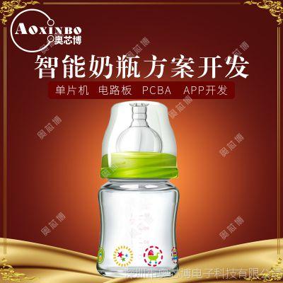 智能奶瓶方案PCBA设计  自动控温提醒喝奶婴儿奶瓶软硬件开发