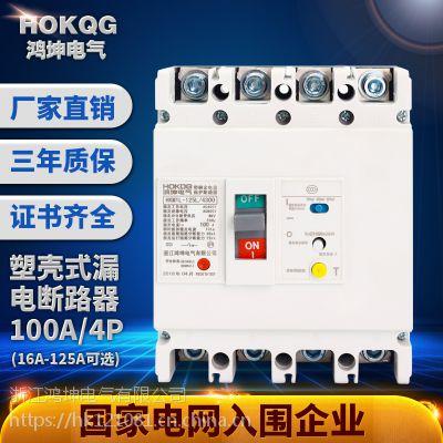 cm1HOKQG鸿坤电气800A漏电塑壳断路器低压空气开关