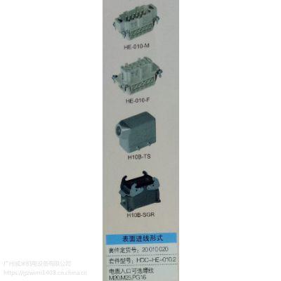泰科西霸士接插件重载连接器HDCHE016.2