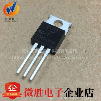 全新进口BT152-800R TO-220封装 单向可控硅 BT152800R 20A 800V