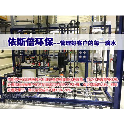 安徽乳化液废水处理设备-依斯倍环保