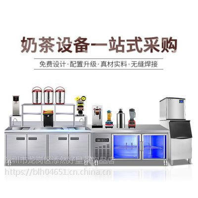 深圳奶茶设备在哪里买的到一站式采购