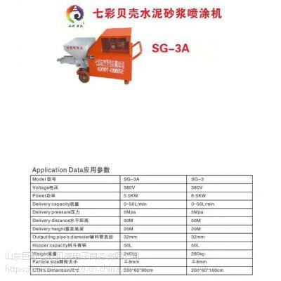 七彩贝壳砂浆机 喷涂水泥砂浆 大流量 高效率 省人工 节省成本