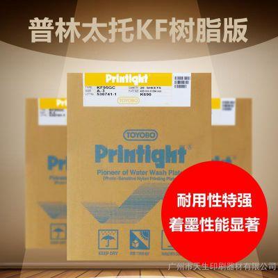 日本普林太拖树脂版KF95GCA3水洗树脂版标签印刷版