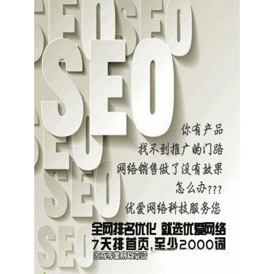 东莞市专业网站关键词托管优化服务