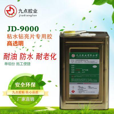 北京亮片工艺品透明塑料胶水九点粘亮片工艺品透明多用塑料胶水生产厂家