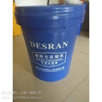 上海德斯兰螺杆压缩机冷却液道达尔空压机油