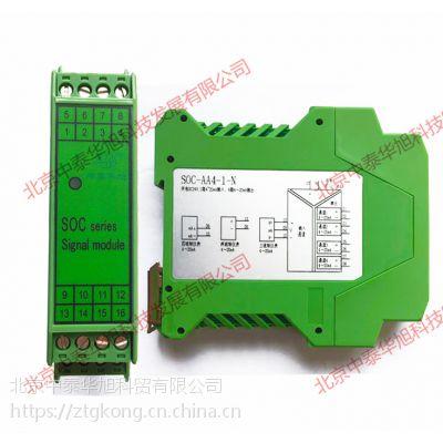 厂家直供1分4电流隔离器/电流信号分配器SOC-AA4-1-N