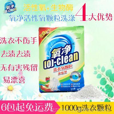 氧净1kg洗衣氧颗粒孕妇婴儿可用洗衣粉内衣内裤可用包邮正品