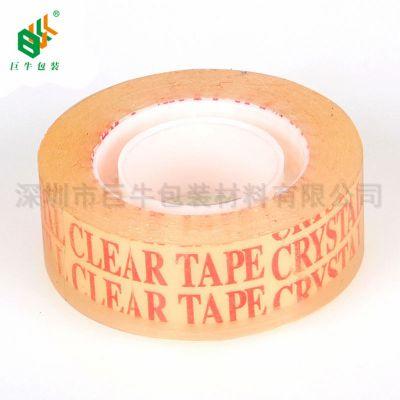 巨牛学生用小胶芯文具胶带 办公用品专用透明小胶带 支持定制