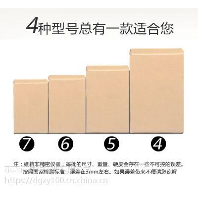 虎门纸箱及各种纸箱加工 怀德纸箱厂 东莞虎门沙角纸箱加工