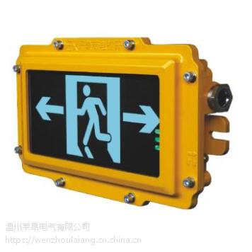 厂家直销OK-BLZD-1LROE I 5W8402海洋王款防爆应急标志灯
