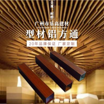 广东木纹铝方通厂家规格报价