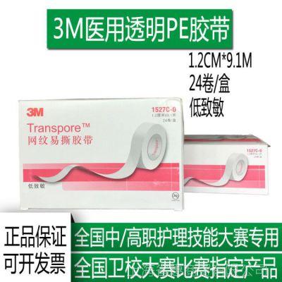 包邮国赛比赛专用3M1527C-0胶带透明通气型3M透气胶带宽1.2CM
