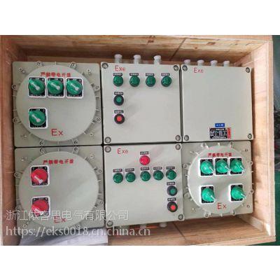 BXMD52-5K/63防爆照明配电箱定做-防爆电控箱价格