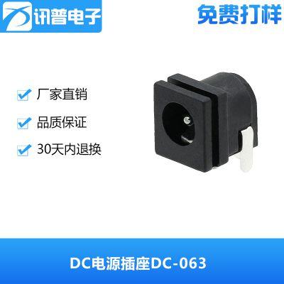 DC电源插座DC-063