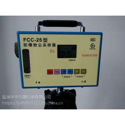华宇FCC-25防爆粉尘采样器大气采样器矿用粉尘检测仪环境监测仪器