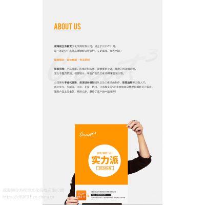 威海LOGO设计 画册宣传册设计 商业摄影设计一站式服务