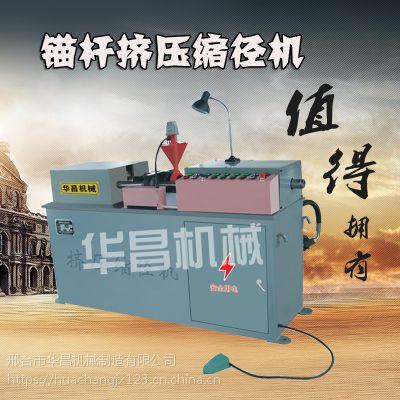 华昌MS-C专业生产锚杆挤压缩径机 成型机