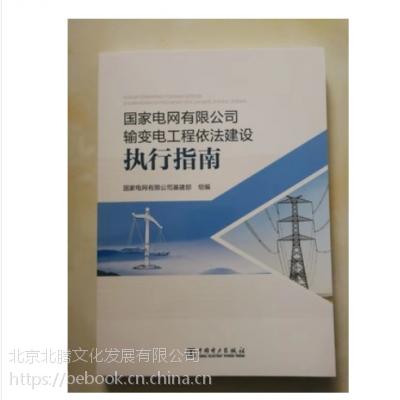正版 国家电网公司输变电工程依法建设执行指南 国家能源主编 电力出版社 ISBN: