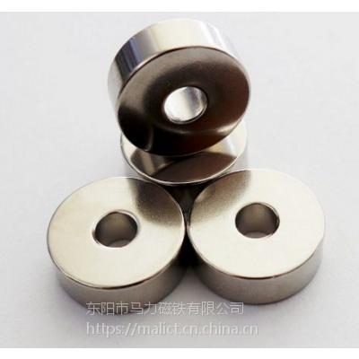 东阳马力厂家直销 D-2圆形打孔钕铁硼强磁