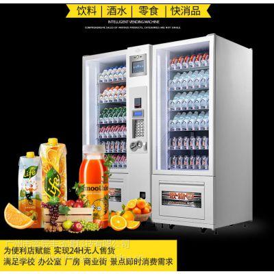 工厂直销商场饮料自动售货机 宝达智能高端零食定制自动售货机