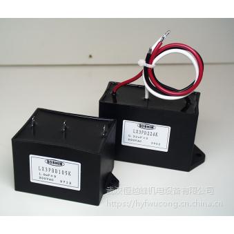厂家直销日本soshin双信电机电容器LY3C152ML