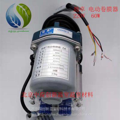 供应河南地区温室大棚卷帘机-劲卓220V电动卷膜器 GMA-100-D