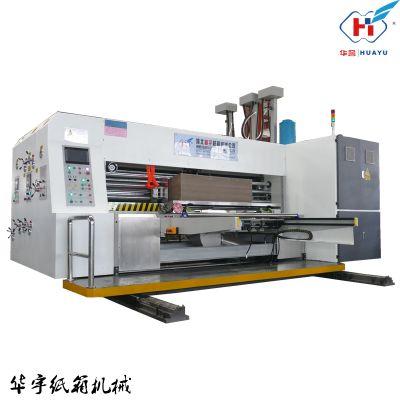 纸箱开槽机 全自动印刷开槽机 纸箱生产设备 包装箱生产 华宇HUAYU