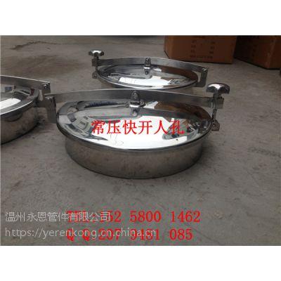 【温州人孔厂家】现货供应不锈钢常压人孔DN500 快开式YAB人孔
