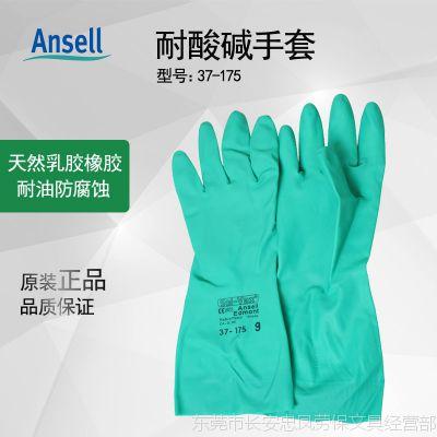 安思尔/Ansell 37-175 丁腈橡胶 防化耐磨耐油 耐酸碱 工业手套