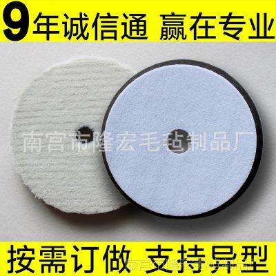 日式羊毛球抛光盘自粘打磨轮角磨机汽车美容打蜡抛光轮气动自粘盘