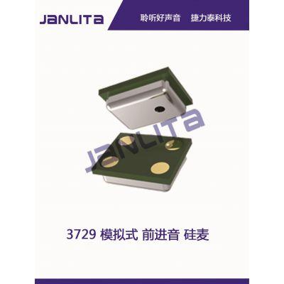 捷力泰模拟前进音硅麦3729手机 蓝牙耳机 智能家具等高降噪咪头