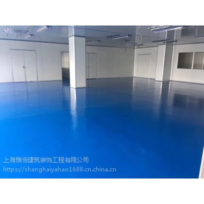 环氧地坪薄涂都有哪些特点?上海雅浩涂料