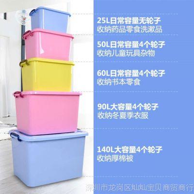 箱子装衣服收纳箱塑料储蓄箱装书整理箱学生放书本宿舍收纳盒储物