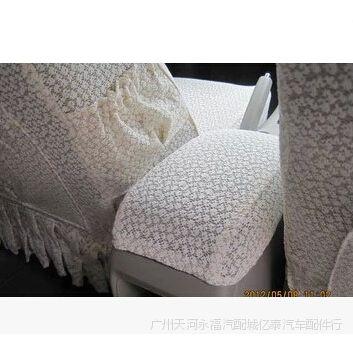 汽车扶手套 蕾丝扶手套 汽车扶手箱套 中央扶手套 蕾丝套 可定制