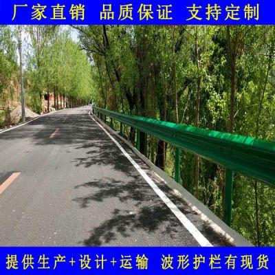湛江乡村路波形防撞护栏 镀锌护栏板现货 库存韶关道路安全波形护栏
